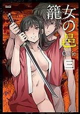 Cuvieのエロティックサスペンスホラー漫画「籠女の邑」最終3巻
