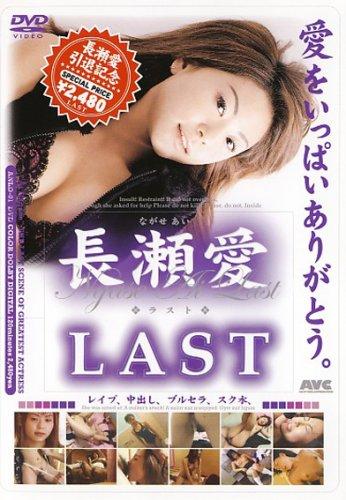長瀬愛 LAST[DVD]