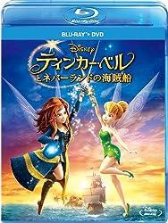 ティンカー・ベルとネバーランドの海賊船 ブルーレイ+DVDセット
