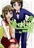 こえでおしごと!  8巻 (ガムコミックスプラス)