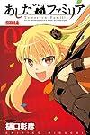 あしたのファミリア(1) (ライバルコミックス)