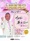 Dr.コパ完全オリジナルカレンダー2014 (Dr.コパの風水まるごと開運生活)