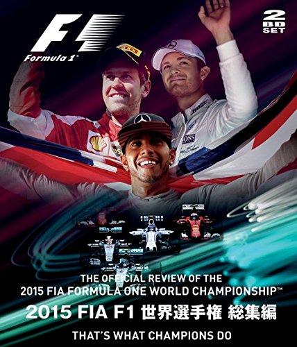 2015 FIA F1世界選手権総集編 完全日本語版 ブルーレイ版 [Blu-ray]