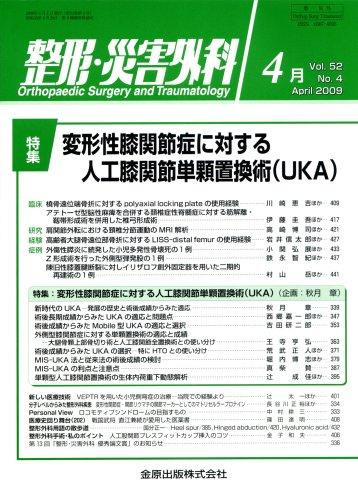整形・災害外科 Vol.52 No.4 4月号 変形性膝関節症に対する人工膝関節単顆置換術(UKA)