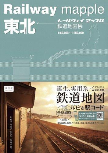 東北 鉄道地図帳 (レールウェイマップル) (Railway mapple)