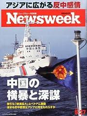 Newsweek (ニューズウィーク日本版) 2014年 5/27号 [中国の横暴と深謀]