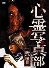 心霊写真部 弐限目 [DVD]