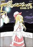 ブレイク ブレイド 10 限定版 (フレックスコミックス)