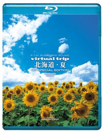 virtual trip 北海道・夏 [Blu-ray]