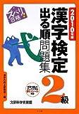 2010年版 ズバリ合格!漢字検定2級出る順問題集