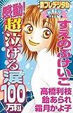 感動!超泣ける涙100万粒 (別冊フレンドコミックス)