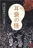 耳袋の怪 (角川ソフィア文庫)