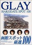 GLAY函館スポット厳選100