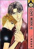 LOVE MODE (6) (ビーボーイコミックス)