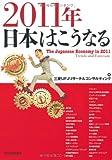 2011年 日本はこうなる