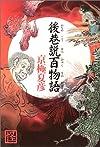 後巷説百物語 (Kwai books)