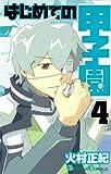 はじめての甲子園 4 (ガンガンコミックス)