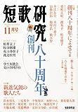 短歌研究 2012年 11月号 [雑誌]