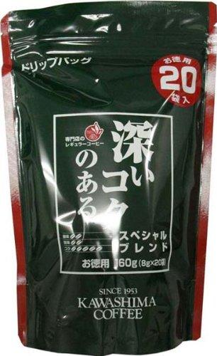 コーヒー乃川島 お徳用 ドリップバッグ深いコクのあるスペシャルブレンド 20袋入×12個