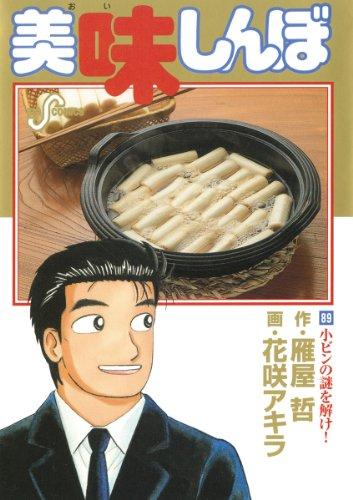 美味しんぼ(89) (ビッグコミックス)