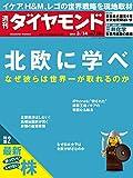 週刊ダイヤモンド 2015年3/14号 [雑誌]