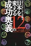 日本を変える12の成功奥義―ヨーロッパの若きビジネスカリスマ コリン・ターナーが語る
