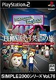SIMPLE2000シリーズ Vol.76 THE 話そう英語の旅