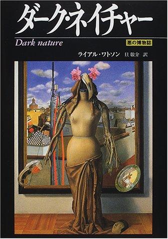 ダーク・ネイチャー―悪の博物誌