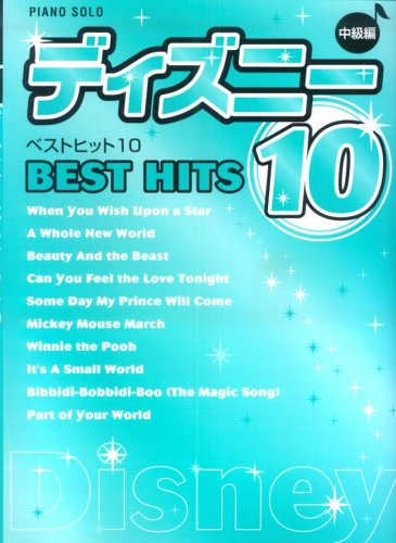 ピアノソロ 中級 ディズニー ベストヒット10