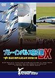 ブルーインパルス航空祭DX [DVD]