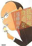 狐狸庵食道楽 (河出文庫)