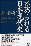 歪められる日本現代史