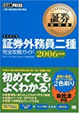 証券外務教科書 証券外務員二種 2006年度版 (FP教科書シリ…