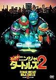 ミュータント・ニンジャ・タートルズ2 [DVD]