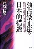 独占禁止法の日本的構造―制裁・措置の座標軸的分析