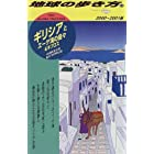 地球の歩き方 ガイドブック 43 ギリシアとエーゲ海の島々&キプロス 2000~2001年版