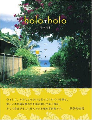 holo holo ハワイ散歩 MANA002