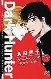 ダークハンター ~放課後のふたり~(5): ボニータ・コミックス