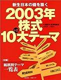 新生日本の礎を築く 2003年 株式10大テーマ