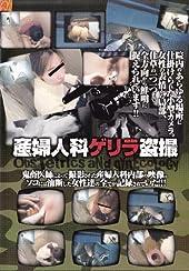 産婦人科ケ゛リラ盗撮 [DVD]