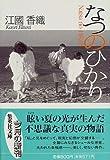 なつのひかり (集英社文庫)表紙