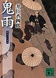 鬼雨 梟与力吟味帳 (講談社文庫)