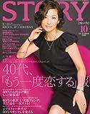 STORY (ストーリー) 2008年 10月号 [雑誌]