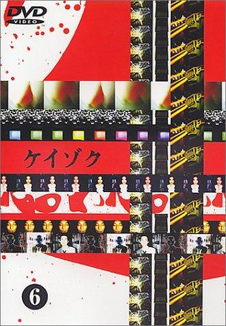 ケイゾク(6) [DVD]