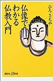 仏像でわかる仏教入門