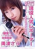某ローカルTV局現役人気レポーター [DVD]