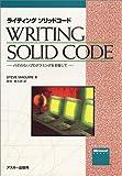 ライティングソリッドコード―バグのないプログラミングを目指して (マイクロソフトプレスシリーズ)