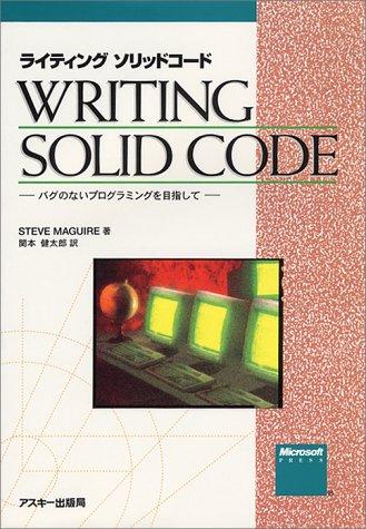 ライティングソリッドコード