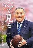 心で見る—日本ラグビーが生んだ世界的ウイングの指導哲学