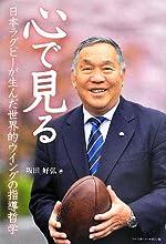 心で見る―日本ラグビーが生んだ世界的ウイングの指導哲学